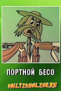Портной Бесо (1977)