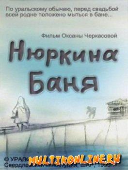 Нюркина баня (1995)