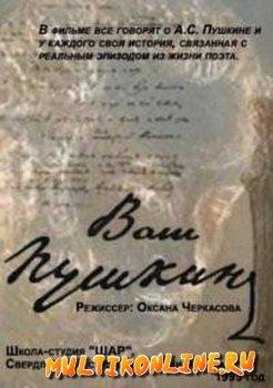 Ваш Пушкин (1999)