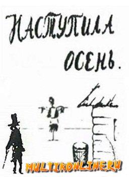 Наступила осень / Пришла осень (1999)