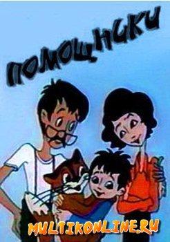 Помощники (1985)