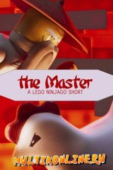 Мастер: Лего Ниндзяго (2016)
