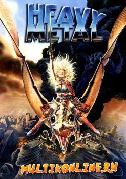 Тяжелый металл (1981)
