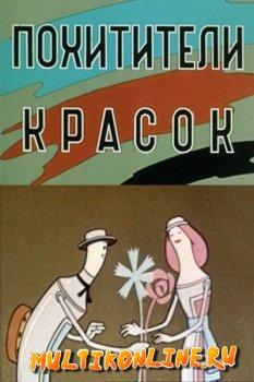 Похитители красок (1959)
