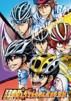 Трусливый велосипедист 4 сезон (2018)