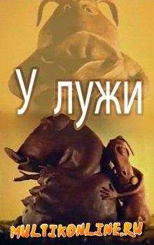 У лужи (1990)