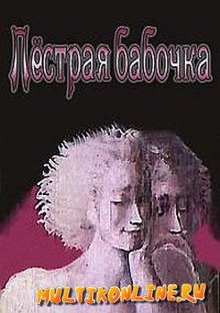 Пестрая бабочка (1981)