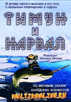 Тимун и нарвал (2001)
