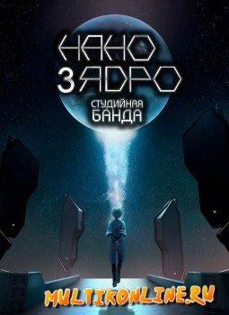 Нано Ядро 3 сезон (2017)