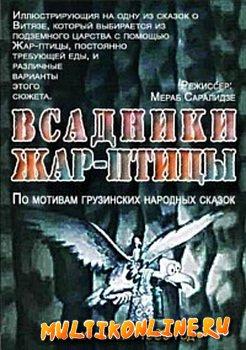 Всадники Жар-птицы (1985)