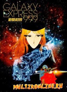 Галактический экспресс 999 (1978)