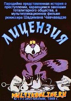 Лицензия (1989)