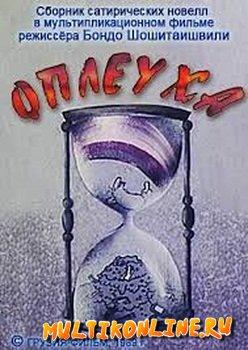 Оплеуха (1989)