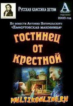 Гостинец от крёстной (2003)