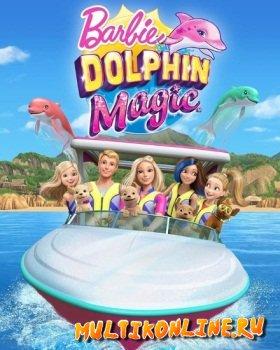 Барби и волшебные дельфины (2017)