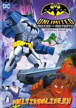 Безграничный Бэтмен: Роботы против мутантов (2016)