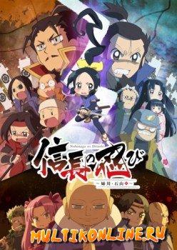 Ниндзя Нобунаги / Шиноби Нобунаги 3 сезон (2018)