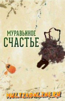 Муравьиное счастье (2002)