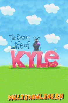 Тайная жизнь Кайла (2017)