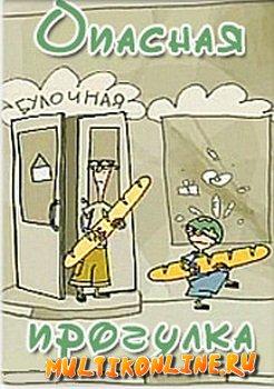 Опасная прогулка (2002)