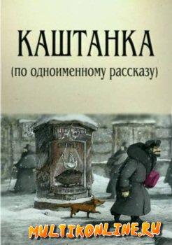 Каштанка (2004)
