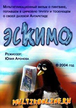 Эскимо (2004)