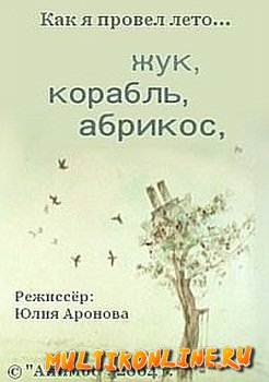 Жук, корабль, абрикос (2004)