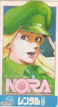 Нора (1985)