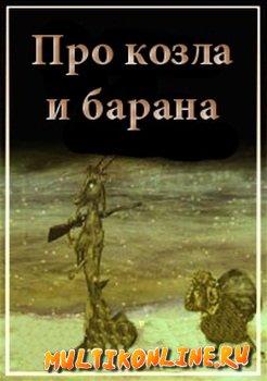 Про козла и барана (2005)