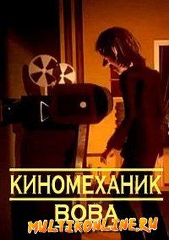 Киномеханик Вова (2001)