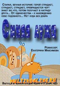 Синяя лужа (2004)