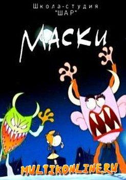 Маски (2005)
