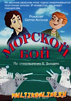 Морской бой (2005)