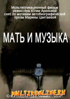 Мать и музыка (2006)