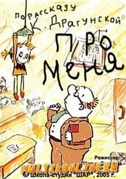Про меня (2005)