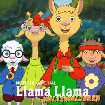 Лама Лама (2018)
