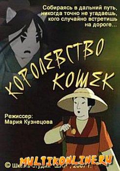 Королевство кошек (2007)