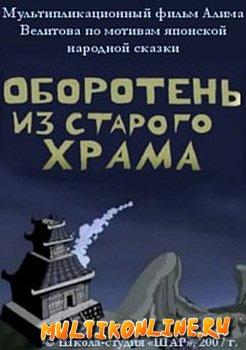 Оборотень из старого храма (2007)
