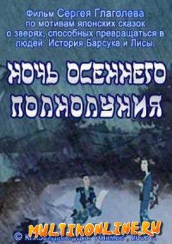 Ночь осеннего полнолуния (2006)