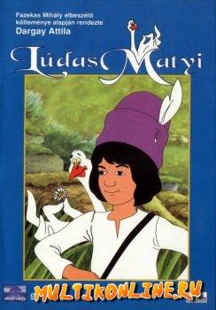 Матьи Лудаш (1977)