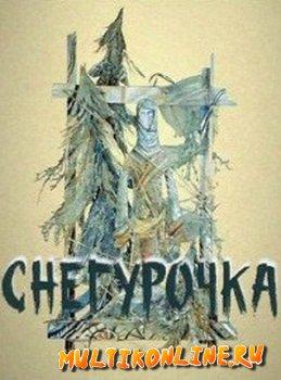 Снегурочка (2006)