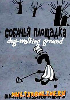 Собачья площадка (2009)