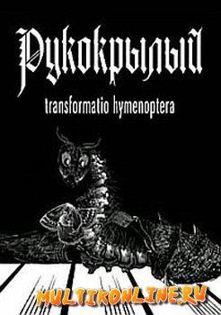 Рукокрылый (2007)
