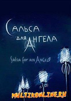 Сальса для Ангела (2007)