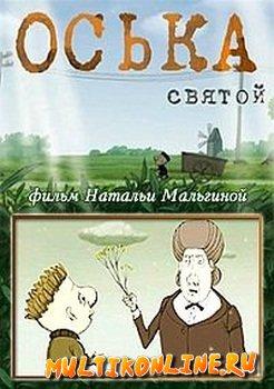 Оська. Святой (2010)