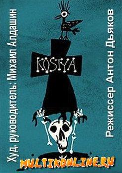 Костя (2011)