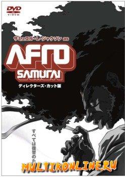 Афросамурай (2007)