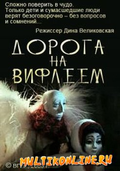 Дорога на Вифлеем (2008)