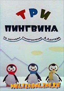 Три пингвина (1961)