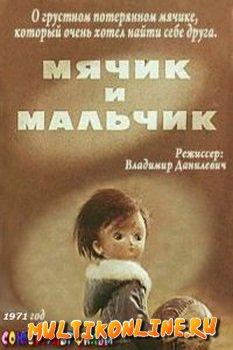 Мальчик и мячик (1971)